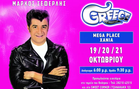 "19-20-21/10/2018 ""GREECE THE MUSICULT"""