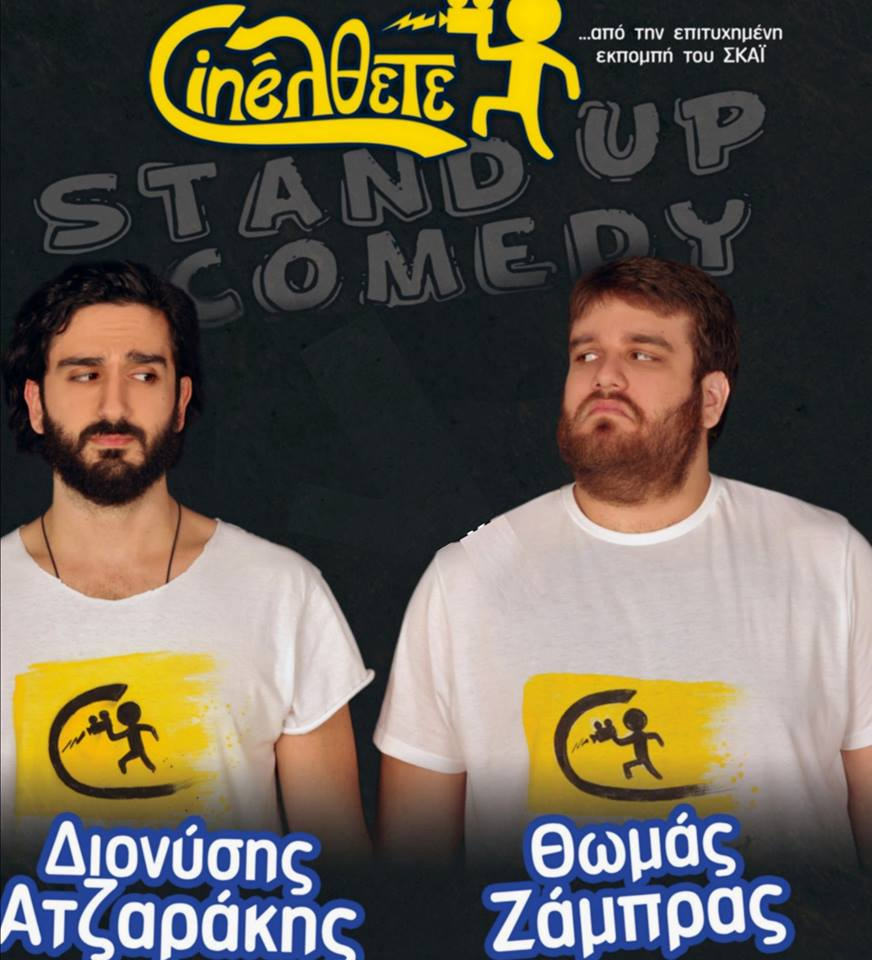 09/03/2017 Stand Up Comedy «Cινέλθετε»