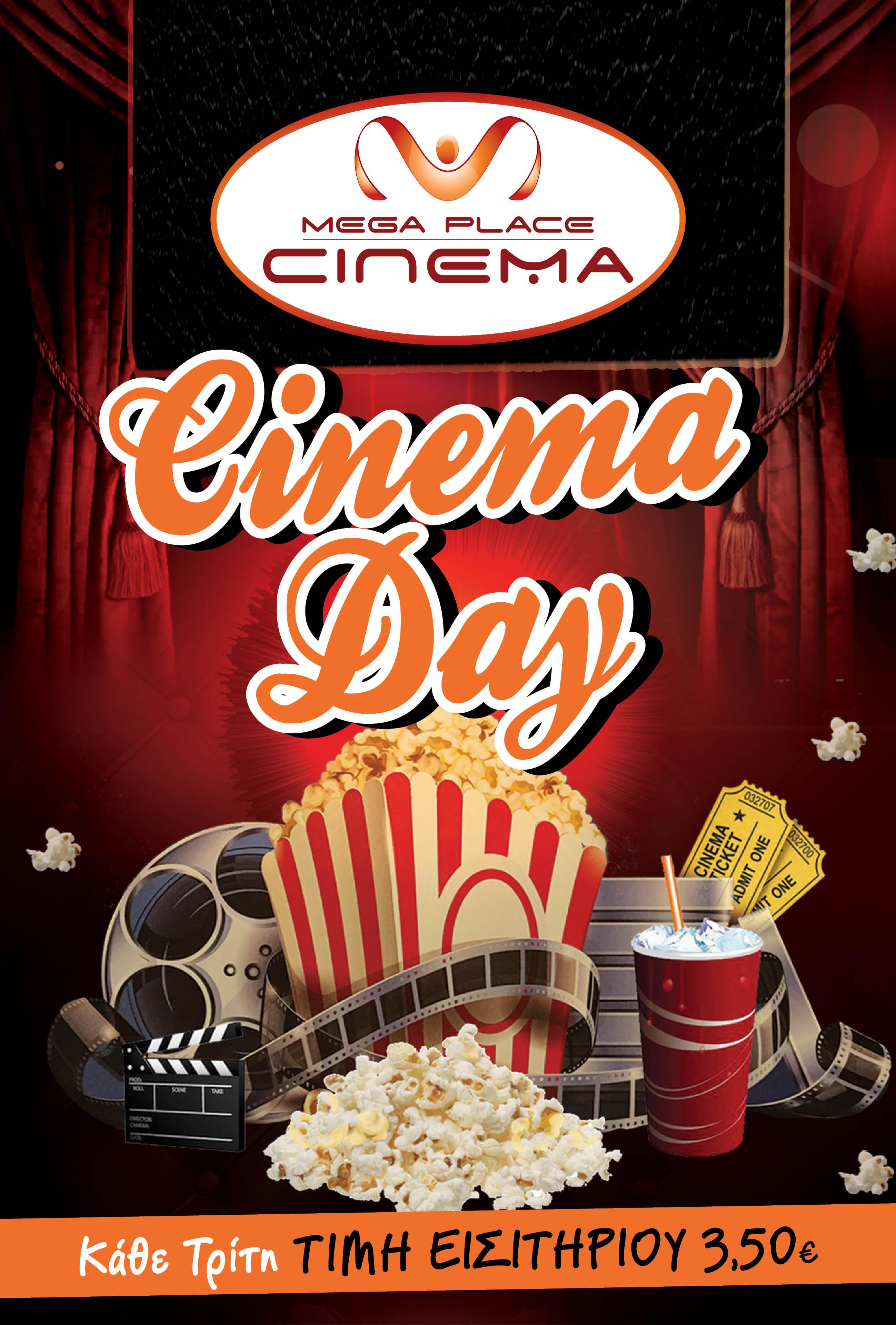 ΚΑΘΕ ΤΡΙΤΗ «CINEMA DAY» !!!