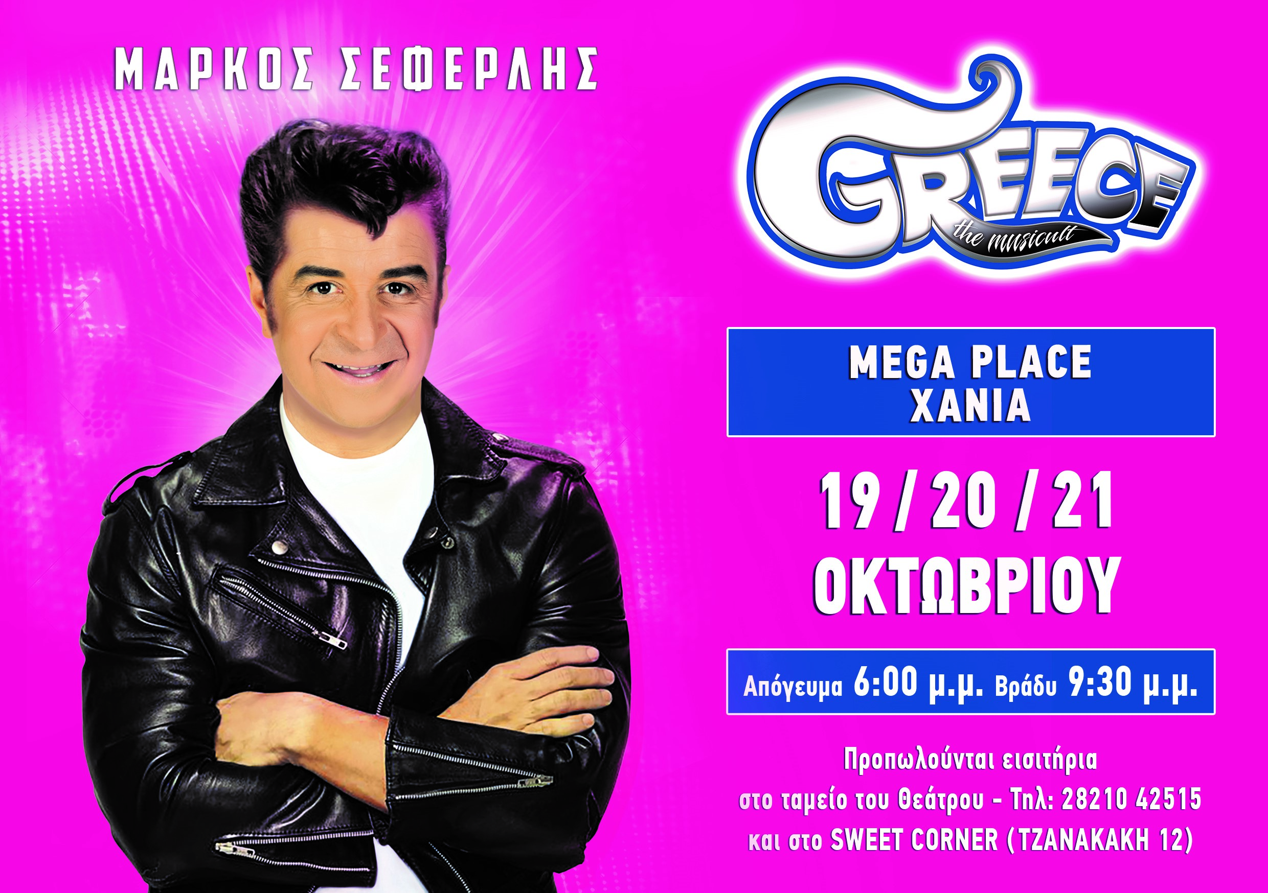19-20-21/10/2018 «GREECE THE MUSICULT»